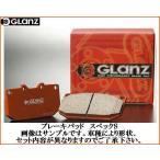 GLanz ブレーキパッド スペックS フロントセット スバル レガシーツーリングワゴン BH5 ブリッツェン 4POT LEGACY グラン パッド BRAKE PAD F FRONT