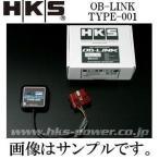 在庫あり 送料無料(離島除く) HKS OB-LINK TYPE-001 トヨタ マークX GRX120 GRX125 MARK X OB LINK OBリンク オービーリンク OB-リンク エイチケーエス