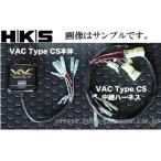 在庫あり HKS VAC Type CS スズキ アルトワークス HA36S MT スピードリミッターカット エイチケーエス エッチケーエス