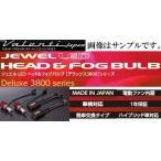 送料無料(離島除く) ヴァレンティ LED ヘッド&フォグバルブ Deluxe3800 H4 HI LOW 切替 6700K LDJ40-H4-67 HEAD LUMP FOG LUMP VALENTI