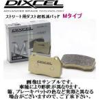 送料無料(離島除く) ブレーキパッド Mタイプ フロントセット ホンダ シビック FD2 タイプR CIVIC DIXCEL ディクセル パッド F