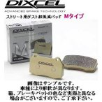 送料無料(離島除く) ブレーキパッド Mタイプ フロントセット ホンダ シビック FD2 タイプR以外 CIVIC DIXCEL ディクセル パッド F