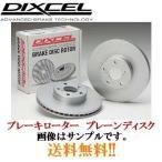 送料無料(離島除く) ブレーキディスクローター リアセット スバル BRZ ZC6 RA ビーアールゼッド プレーンディスク リア DIXCEL ディクセル