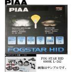 送料無料(離島除く) PIAA HID FOG STAR LAMPキットII トヨタ ポルテ NCP14# NSP14# PORTE 6000K L-242 6000ケルピン フォグランプ