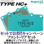 送料無料 ブレーキパット プロジェクトミュー タイプHC+ フロント・リアセット トヨタ クレスタ JZX90 ターボ CRESTA キャンペーン価格
