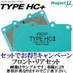 送料無料 ブレーキパット プロジェクトミュー タイプHC+ フロント・リアセット スズキ カルタス クレセント GA11S キャンペーン価格 PROJECTμ