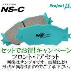 送料無料(離島除く) ブレーキパット プロジェクトミュー タイプNS-C フロント・リアセット 三菱 ギャランフォルティススポーツバック CX4A ラリーアート
