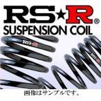 送料無料(離島除く) RSR ダウンサス スズキ エブリィワゴン DA62W FR ジョイポップターボPZ 5型 EVERY フロント リアセット RS☆R DOWN RS-R アールエスアール