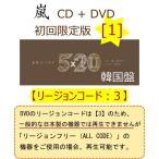 嵐 - 5X20オールザ・ベスト1999-2019 [CD + DVD 限定版1] (CODE:3)豪華スペシャル・パッケージ仕様 [韓国盤]