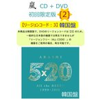 �� - 5X20�����륶���٥���1999-2019 [CD + DVD �������� 2] ARASHI LIVE CLIPS�ʥ����ɡ�3�˴ڹ���