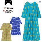 ショッピングワコール ワコール マタノアツコ ATSUKO MATANO 傘 ワンピースパジャマ