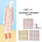 25%OFF ツモリ チサト tsumori chisato 3重ガーゼ ネグリジェ UNQ103