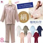ショッピングワコール LLサイズ ワコール シルク100% レディース シャツパジャマ 睡眠科学