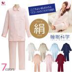 ショッピングパジャマ ワコール シルク100% レディース シャツパジャマ 睡眠科学
