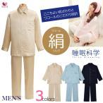 ショッピングパジャマ ワコール シルク100% メンズ シャツパジャマ 睡眠科学
