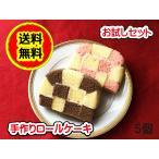 ロールケーキ 個包装 送料無料 お試しセット ふわふわ 手作り (ハーフ分4カット いちご x2+ チョコ x2) メール便商品
