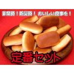 非常 防災 保存食 個食 チーズブレット(パン) セット 4食 缶カ