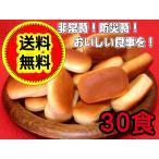 非常 防災 保存食 個食 送料無料 チーズブレット( パン ) セット 30食 缶カ ケース売り