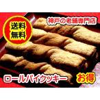 クッキー 個包装 送料無料 老舗 神戸 ロールパイ クッキー お得セット 詰合せ 16本