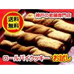 訳あり クッキー 個包装 お試しセット 送料無料 老舗 神戸ロールパイ クッキー 詰合せ 8本 メール便商品