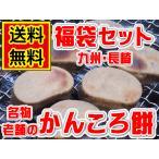 福袋 老舗 長崎名物 かんころ餅 セット 送料無料 3本 推奨目安約10切れx3