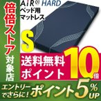 CP東京西川 エアー AiR 01 ベッドマットレス HARD ネイビー シングル 14×97×195cm AI0010HT NUN5702012 受注生産品