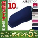 CP東京西川 エアー AiR 専用ピローケース 60×30cm まくら 枕カバー アウトラスト AI6601 PJ96282648