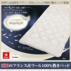 ショッピング西川 京都西川 アンジェライト ウール100%ベッド用敷きパッド セミダブル