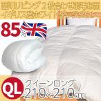 ショッピング西川 西川リビング 羽毛布団 2枚合わせ イギリス産ホワイトダック85% クイーンロング 210×210cm A298 1347-29847