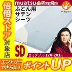 ショッピングSleep 昭和西川 スリープスパ ムアツシーツ セミダブル 124×203cm サテン MS5050 22203-05502