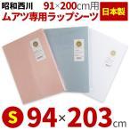 ショッピング西川 昭和西川 ムアツ布団 専用ラップシーツ シングル 94×203cm ホワイト ブルー ピンク 日本製