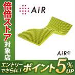 東京西川 エアー AiR 01 ベッドマットレス BASIC グレー シングル 14×97×195cm AI0010BT NUN5702002 受注生産品