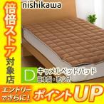 ショッピング西川 東京西川 エアー AiR SI ベッドマットレス ブラック ダブル 14×140×195cm AI1010 NUN1542024