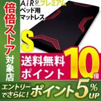 ショッピング西川 東京西川 エアー AiR SI ベッドマットレス ブラック シングル 14×97×195cm AI1010 NUN1142022