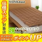 ショッピング西川 東京西川 エアー AiR SI ベッドマットレス ブラック セミダブル 14×120×195cm AI1010 NUN1342023