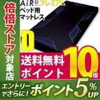 ショッピング西川 東京西川 エアー AiR SI-H ベッドマットレス ブルー ダブル 14×140×195cm AI2010 NUN1922034
