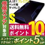 ショッピング西川 東京西川 エアー AiR SI-H ベッドマットレス ブルー シングル 14×97×195cm AI2010 NUN1322032