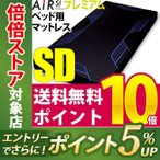 ショッピング西川 東京西川 エアー AiR SI-H ベッドマットレス ブルー セミダブル 14×120×195cm AI2010 NUN1622033
