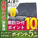 ショッピング西川 東京西川 エアー AiR 01 マットレス BASIC グレー クイーン 8×80×195cm×2 敷き布団 AI0010BT HVB3808001
