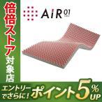 ショッピング西川 西川エアー AiR 01 ベーシック シングル ピンク 100NT マットレス 敷き布団
