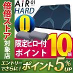 ショッピング西川 東京西川 エアー AiR 01 マットレス HARD ネイビー クイーン 8×80×195cm×2 敷き布団 AI0010HT HVB3808002