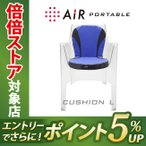 ショッピング西川 西川エアー AiR ポータブル クッション L ライトグリーン 東京西川 西川産業