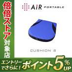 ショッピング西川 西川エアー AiR ポータブル クッション S ライトグリーン 東京西川 西川産業