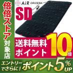 ショッピング西川 東京西川 エアー AiR ドクターセラ スリーエス セミダブル 120×195×3cm AI3510 INA2101004