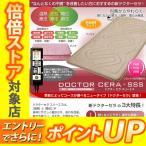 ショッピング西川 東京西川 ドクターセラ スリーエス フロアータイプ シングル 100×200×5.5cm 電位 温熱 DD8090 IFA1701101