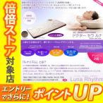 ショッピング西川 東京西川 ドクターセラ ルナ セミダブル 120×200×7cm 電位温熱 DS1181 IRA2801181
