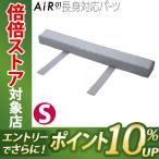 ショッピング西川 AiR01 長身対応パーツ ベーシック シングル AI0010BT HDB5001011