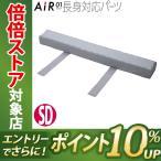 ショッピング西川 AiR01 長身対応パーツ ベーシック セミダブル AI0010BT HDB6002011