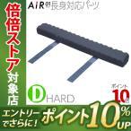 ショッピング西川 AiR01 長身対応パーツ ハード ダブル 東京西川 西川産業