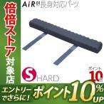 ショッピング西川 AiR01 長身対応パーツ ハード シングル AI0010HT HDB5001012